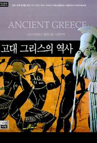 고대 그리스의 역사 (알17코너)