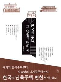 한국의 주택, 그 유형과 변천사 - 개화기 양식주택부터 오늘날의 다가구주택까지, 한국의 단독주택 변천사를 읽다 (알77코너)