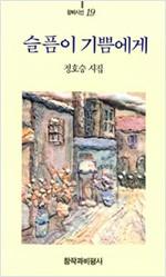 정호승 시집 - 슬픔이 기쁨에게 (창4코너)