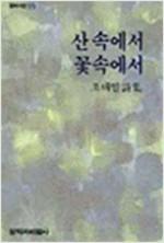 조태일 시집 - 산 속에서 꽃 속에서(초판) (시16코너)