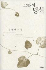 김용택 시집 - 그래서 당신(초판) (시16코너)