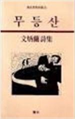 문병란 시집 - 무등산(초판) (알72코너)