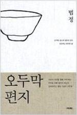 오두막 편지 - 개정판(하드커버) (알72코너)