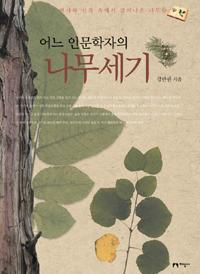 어느 인문학자의 나무 세기 (알16코너)