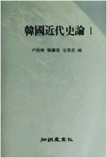 한국근대사론 (알66코너)