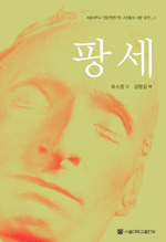 팡세 - 서울대학교 인문학연구소 고전총서 서양문학 4 (알76코너)