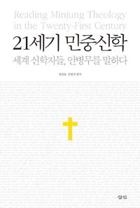 21세기 민중신학 - 세계 신학자들, 안병무를 말하다 (알76코너)