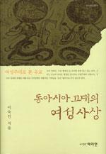 동아시아 고대의 여성사상 - 여성주의로 본 유교 (알24코너)