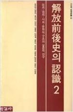 해방전후사의 인식 - 정치 경제 사회 문화적 구조의 실증적 연구 (역60코너)