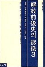 해방전후사의 인식 3 - 정치ㆍ사회 운동의 혁명적 전개와 사상적 노선 (역60코너)