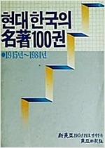 현대한국의 명저 100권 - 1945-1984 (인23코너)
