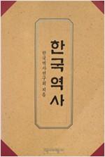 한국역사 (알78코너)