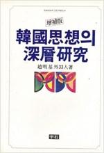 한국사상의 심층연구(증보판) (알78코너)
