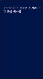 훗날 훗사람 - 이사라 시집(초판) (시32코너)