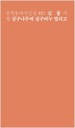 살구나무에 살구비누 열리고 - 김륭 시집(초판) (시32코너)