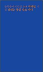 달래는 몽골 말로 바다 - 박태일 시집(초판) (시32코너)