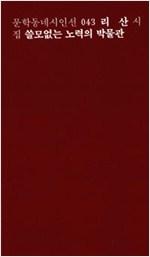 쓸모없는 노력의 박물관 - 리산 시집(초판) (시32코너)