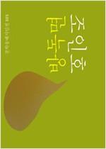 방독면 - 조인호 시집(초판, 특별판) (시32코너)