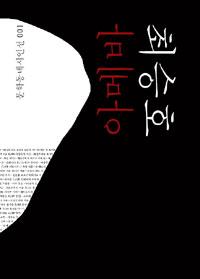 아메바 - 최승호 시집(초판, 특별판) (시32코너)
