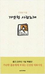 가난한 사랑노래 - 신경림 시집(저자서명본) (시32코너)