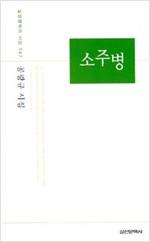 소주병 - 공광규 시집 (시32코너)