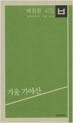 겨울 가야산 - 배창환 시집 (시32코너)