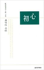 초심 - 백무산 시집 (시32코너)