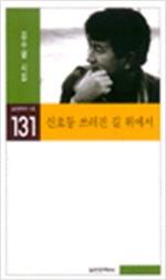 신호등 쓰러진 길 위에서 - 김수열 시집 (시32코너)