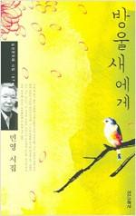 방울새에게 - 민영 시집 (시32코너)