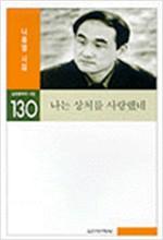 나는 상처를 사랑했네 - 나종영 시집 (시32코너)
