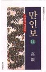 만인보 14 - 고은 시집(초판) (시33코너)