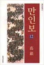 만인보 12 - 고은 시집(초판) (시33코너)