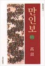 만인보 11 - 고은 시집(초판) (시33코너)