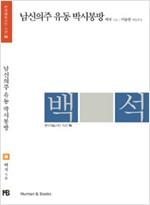 남신의주 유동 박시봉방 - 백석 시선 (알33코너)