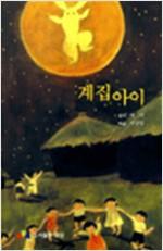 계집 아이 - 백석 시집(초판) (시33코너)