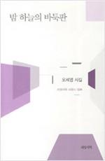 밤 하늘의 바둑판 - 오세영 시집(초판) (시33코너)