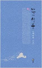 바다의 성분 - 허만하 시집 (시33코너)