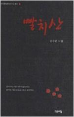 빨치산 - 송수권 시집 (시33코너)