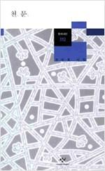 천문 - 조연호 시집 (시24코너)