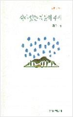 살아 있는 것들의 무게 - 정양 시집(초판) (시24코너)