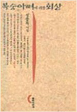 복숭아뼈에 대한 회상 - 정종목 시집(초판) (시24코너)