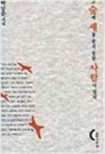 그 숲에 새를 묻지 못한 사람이 있다 - 박남준 시집(초판) (시24코너)