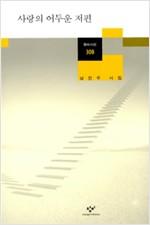 사랑의 어두운 저편 - 남진우 시집 (시24코너)
