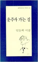운주사 가는 길 - 임동확 시집(초판) (문4코너)