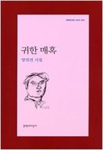 귀한 매혹 - 양진건 시집(초판) (문4코너)