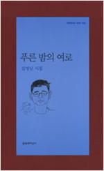 푸른 밤의 여로 - 김영남 시집 (초판, 저자서명본) (문1코너)