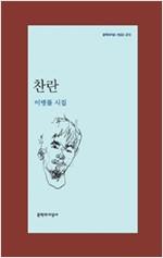 찬란- 이병률 시집(초판) (문7코너)