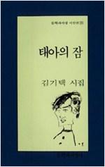 태아의 잠 - 김기택 시집(재판) (문7코너)