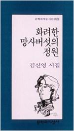 화려한 망사버섯의 정원 - 김신영 시집(초판) (문7코너)