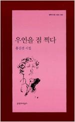 우연을 점 찍다 - 홍신선 시집(초판) (문7코너)